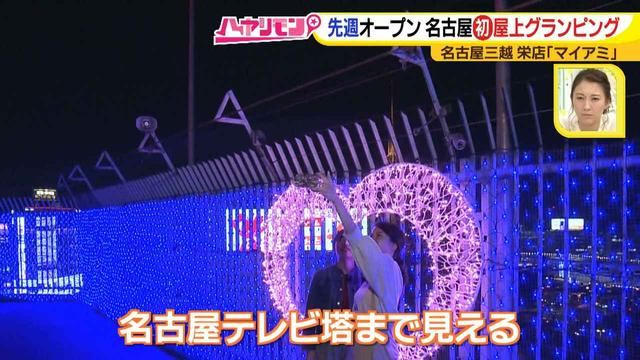 画像11: 絶品&絶景!名古屋の中心で非日常体験♪  この冬、行きたい!名古屋の新店HOTスポット