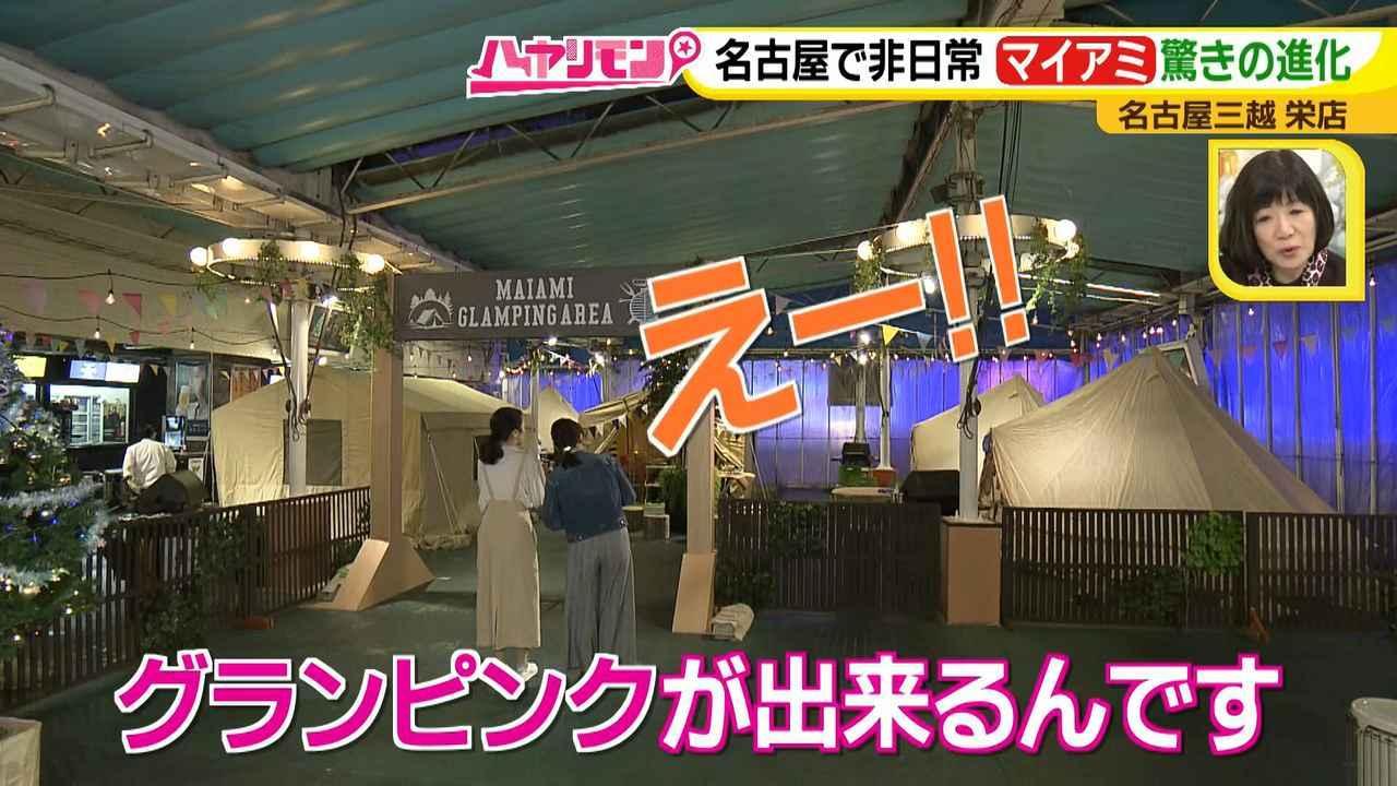 画像2: 絶品&絶景!名古屋の中心で非日常体験♪  この冬、行きたい!名古屋の新店HOTスポット