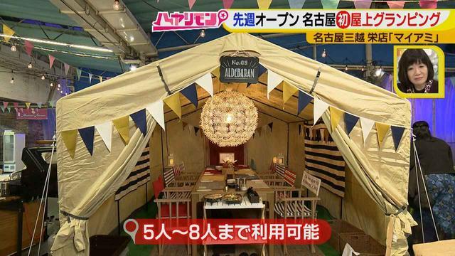画像4: 絶品&絶景!名古屋の中心で非日常体験♪  この冬、行きたい!名古屋の新店HOTスポット