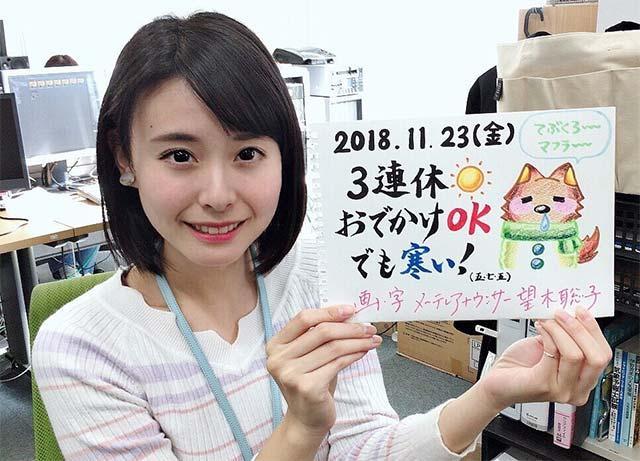 画像: 望木聡子 グランパスJ1残留おめでとうございます!