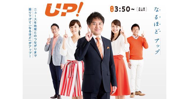 画像: UP! - 名古屋テレビ【メ~テレ】