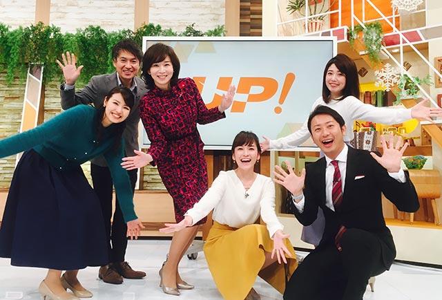 画像: UP!メンバー一同、今年も一丸となってお伝えします。 今年も、よろしくお願いします。