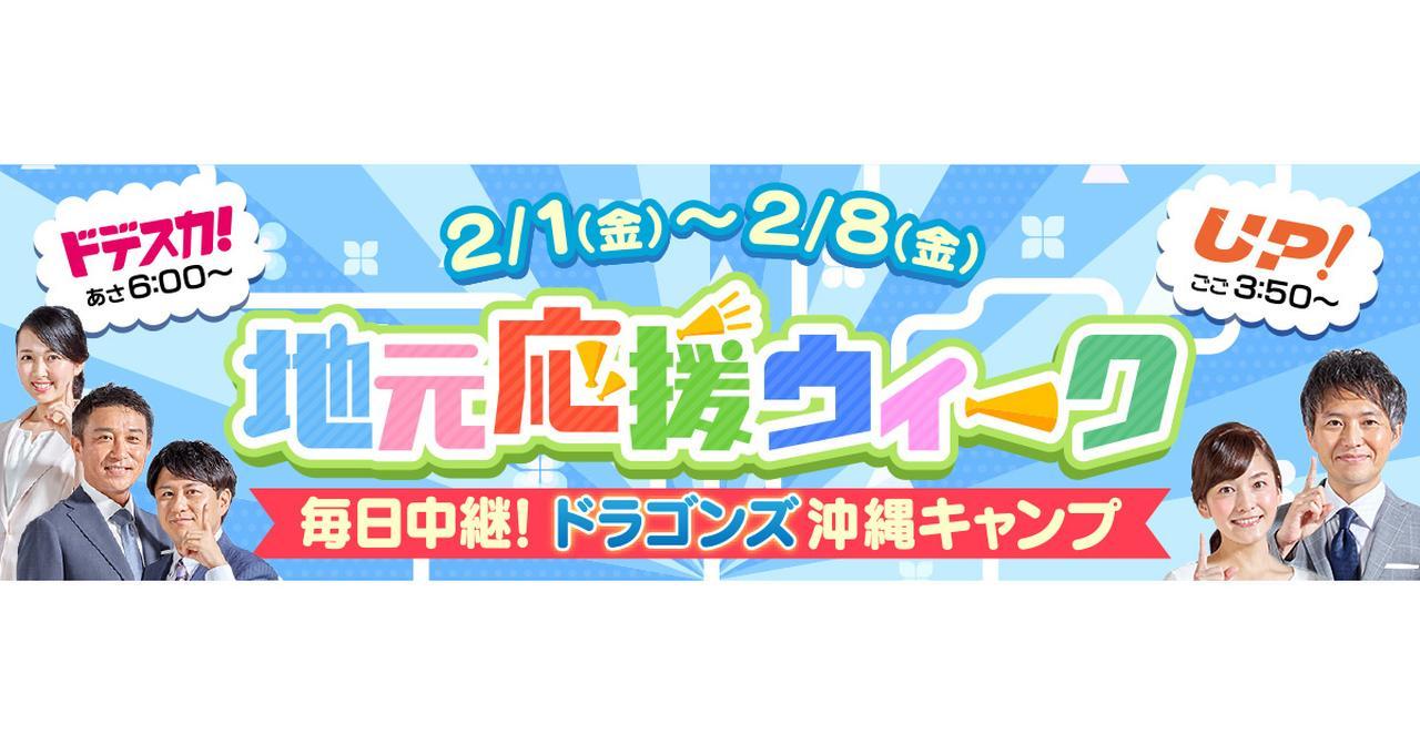 画像: ドデスカ!UP!地元応援ウィーク - 名古屋テレビ【メ~テレ】