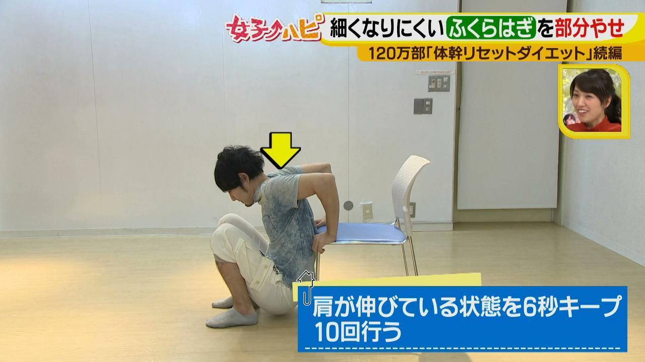 """画像7: 美和さんもびっくり!やせにくいパーツもサイズダウン! """"究極の部分やせエクササイズ""""ほっそり脚で歩くのも楽に♪"""