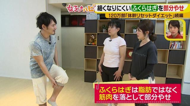 """画像1: 美和さんもびっくり!やせにくいパーツもサイズダウン! """"究極の部分やせエクササイズ""""ほっそり脚で歩くのも楽に♪"""