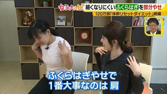 """画像3: 美和さんもびっくり!やせにくいパーツもサイズダウン! """"究極の部分やせエクササイズ""""ほっそり脚で歩くのも楽に♪"""