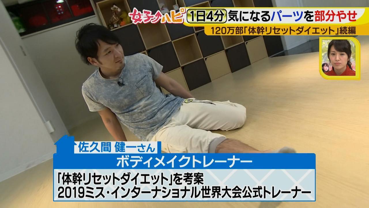 """画像2: 美和さんもびっくり!やせにくいパーツもサイズダウン! """"究極の部分やせエクササイズ""""ほっそり脚で歩くのも楽に♪"""