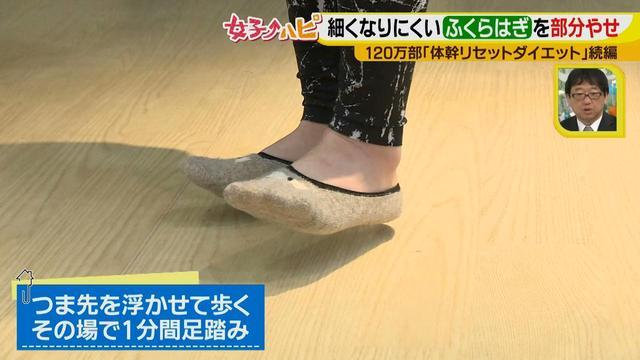 """画像12: 美和さんもびっくり!やせにくいパーツもサイズダウン! """"究極の部分やせエクササイズ""""ほっそり脚で歩くのも楽に♪"""