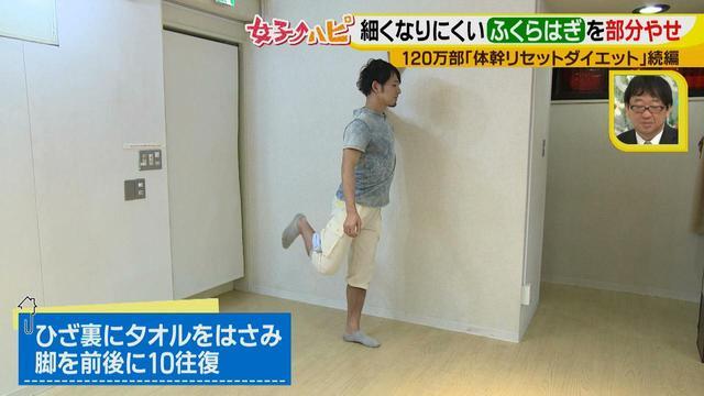 """画像9: 美和さんもびっくり!やせにくいパーツもサイズダウン! """"究極の部分やせエクササイズ""""ほっそり脚で歩くのも楽に♪"""
