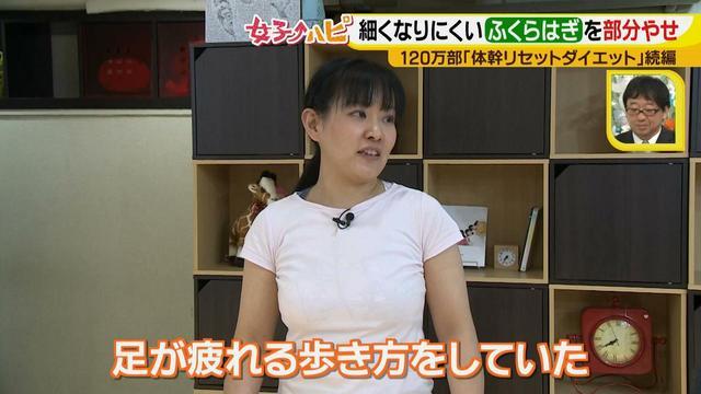 """画像13: 美和さんもびっくり!やせにくいパーツもサイズダウン! """"究極の部分やせエクササイズ""""ほっそり脚で歩くのも楽に♪"""