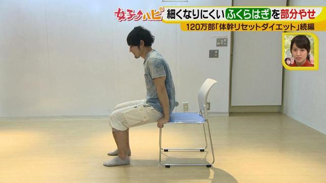 """画像6: 美和さんもびっくり!やせにくいパーツもサイズダウン! """"究極の部分やせエクササイズ""""ほっそり脚で歩くのも楽に♪"""
