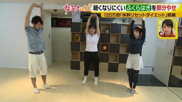 """画像11: 美和さんもびっくり!やせにくいパーツもサイズダウン! """"究極の部分やせエクササイズ""""ほっそり脚で歩くのも楽に♪"""