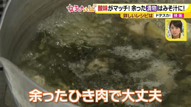 画像6: みそ汁はおかずです!意外な具材も合うんです! アレを入れるだけで、いい出汁を取ったような手の込んだ味に♪