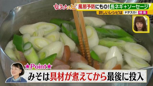 画像12: みそ汁はおかずです! 和風食材はもちろん洋風食材も、みその包容力はスゴいんです♪