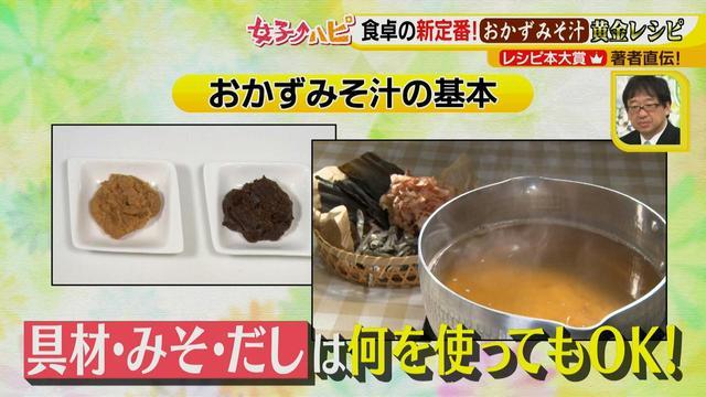 画像5: みそ汁はおかずです! 和風食材はもちろん洋風食材も、みその包容力はスゴいんです♪