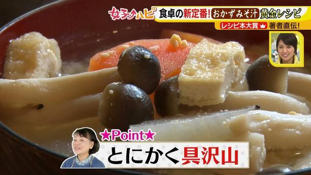 画像4: みそ汁はおかずです! 和風食材はもちろん洋風食材も、みその包容力はスゴいんです♪
