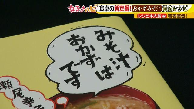 画像1: みそ汁はおかずです! 和風食材はもちろん洋風食材も、みその包容力はスゴいんです♪