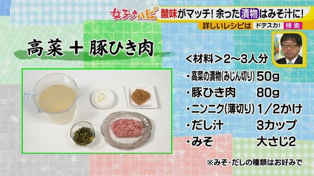 画像3: みそ汁はおかずです!意外な具材も合うんです! アレを入れるだけで、いい出汁を取ったような手の込んだ味に♪