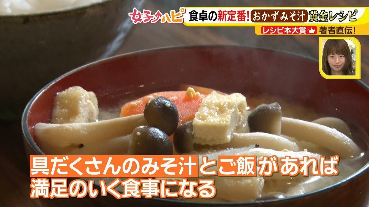 画像2: みそ汁はおかずです! 和風食材はもちろん洋風食材も、みその包容力はスゴいんです♪