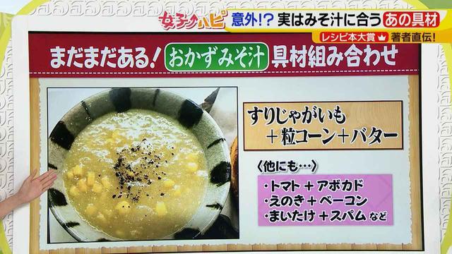 画像15: みそ汁はおかずです! 和風食材はもちろん洋風食材も、みその包容力はスゴいんです♪