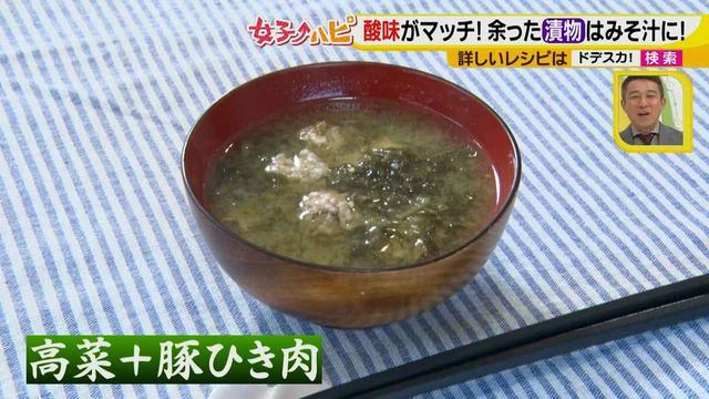 画像8: みそ汁はおかずです!意外な具材も合うんです! アレを入れるだけで、いい出汁を取ったような手の込んだ味に♪