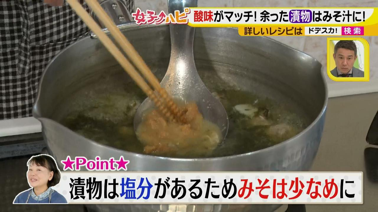 画像7: みそ汁はおかずです!意外な具材も合うんです! アレを入れるだけで、いい出汁を取ったような手の込んだ味に♪