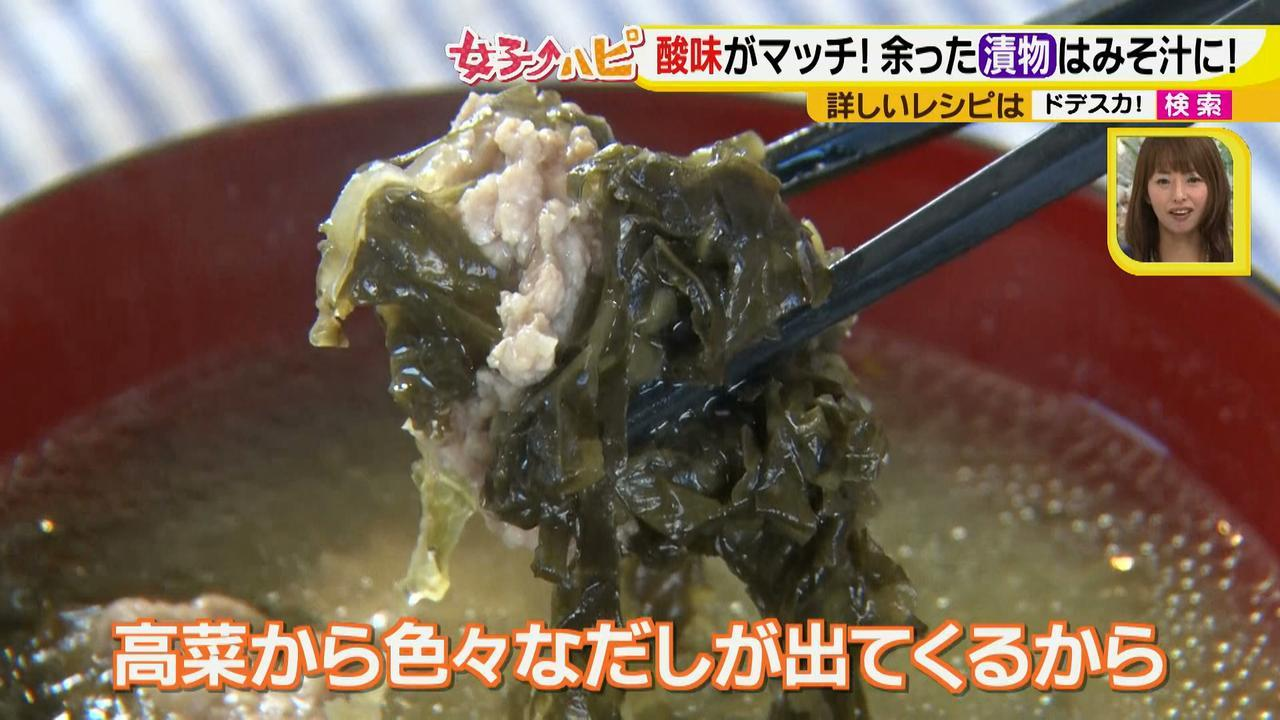 画像9: みそ汁はおかずです!意外な具材も合うんです! アレを入れるだけで、いい出汁を取ったような手の込んだ味に♪