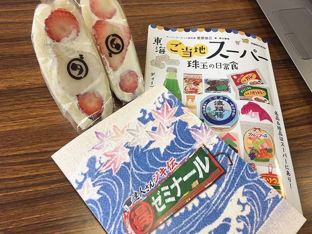 画像: スーパーマーケットの達人・菅原佳己さんおススメ ダイワスーパー(愛知・岡崎市)のフルーツサンド