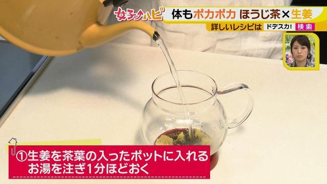 画像5: 体もポカポカ 意外と合います! アレンジティーでホッと一息♪ ~生姜ほうじ茶~