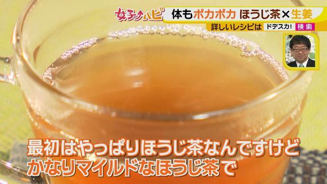 画像9: 体もポカポカ 意外と合います! アレンジティーでホッと一息♪ ~生姜ほうじ茶~