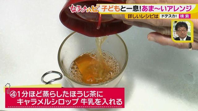 画像7: カフェイン少なめアレンジティー! 子どもとだって楽しめちゃう♪ ~キャラメルほうじ茶~
