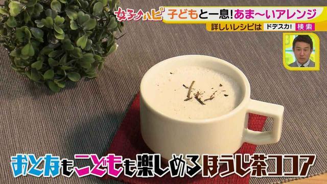 画像11: カフェイン少なめアレンジティー! 子どもとだって楽しめちゃう♪ ~キャラメルほうじ茶~