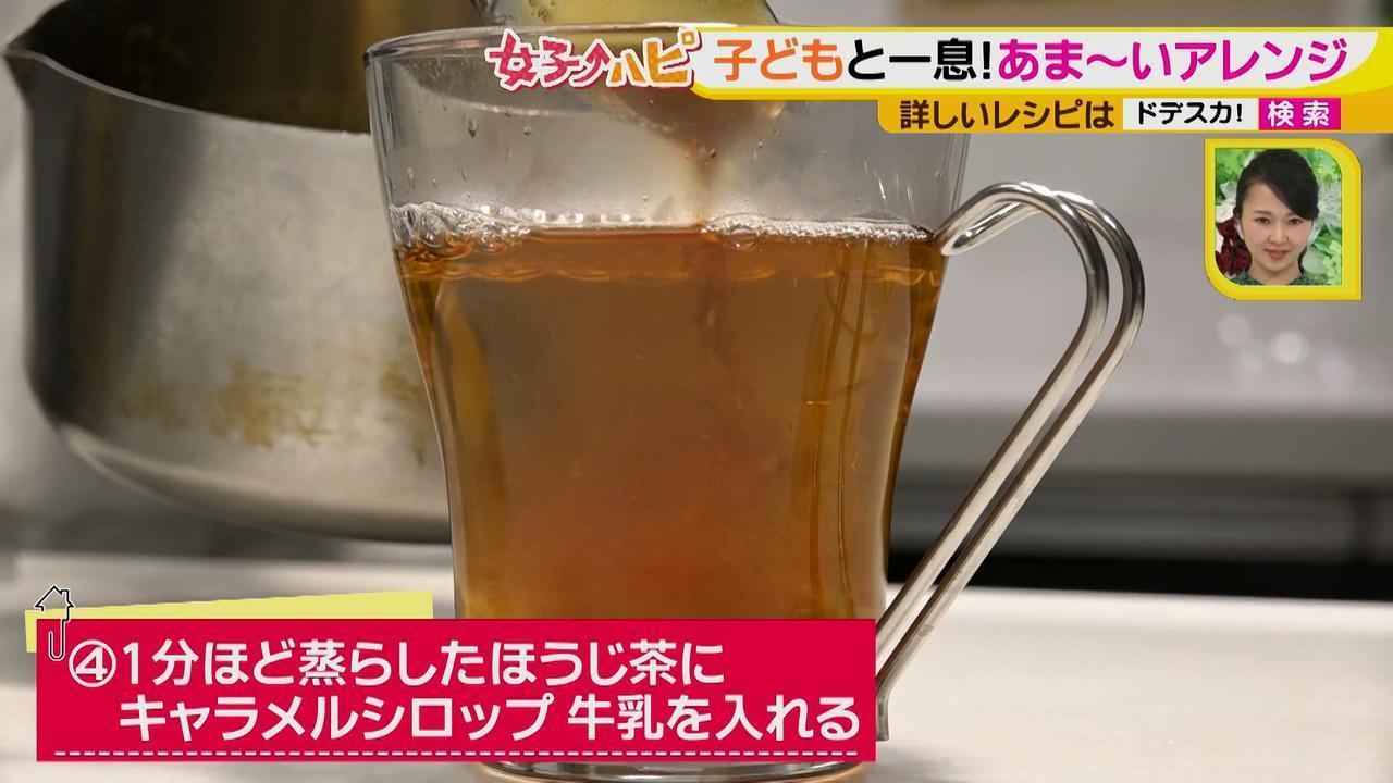 画像8: カフェイン少なめアレンジティー! 子どもとだって楽しめちゃう♪ ~キャラメルほうじ茶~