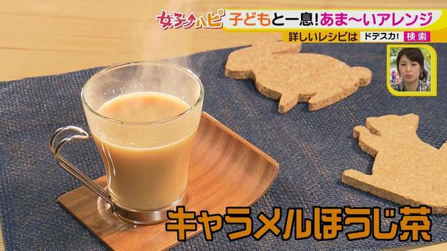 画像9: カフェイン少なめアレンジティー! 子どもとだって楽しめちゃう♪ ~キャラメルほうじ茶~