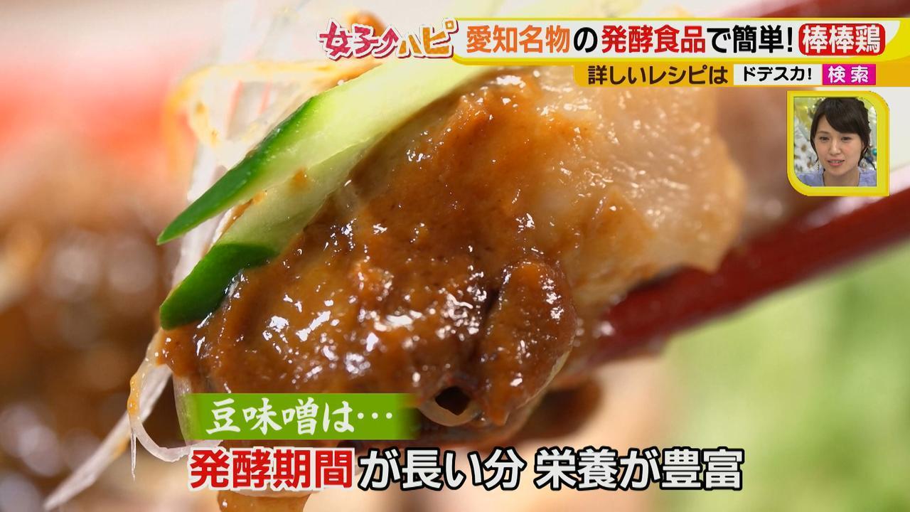画像6: 簡単!お手軽!発酵食品! 愛知の地元食材などを混ぜるだけで奥深い味のタレが完成♪