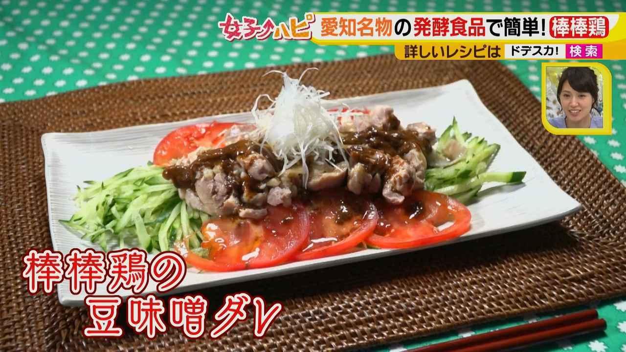 画像3: 簡単!お手軽!発酵食品! 愛知の地元食材などを混ぜるだけで奥深い味のタレが完成♪