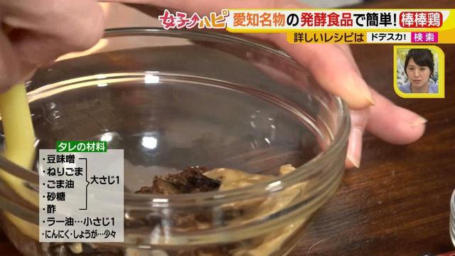 画像4: 簡単!お手軽!発酵食品! 愛知の地元食材などを混ぜるだけで奥深い味のタレが完成♪