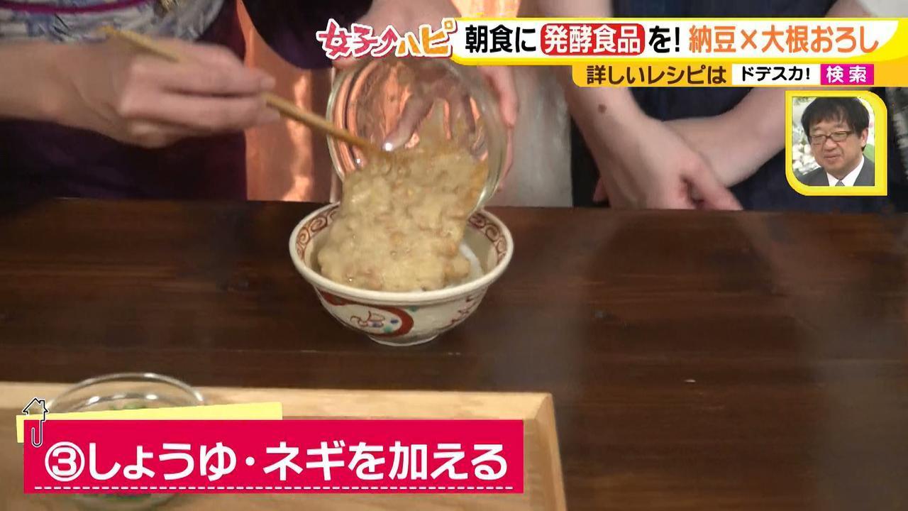 画像8: 簡単!お手軽!発酵食品! 納豆のおいしさは回数と味付けの順番♪