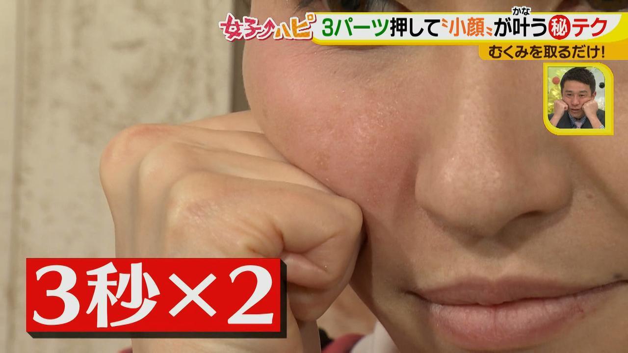 画像9: 3パーツをマッサージ!むくみが取れて小顔に♪ このポーズでうなずいて痛いのは、むくみのサインかも!