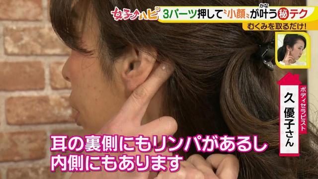 画像11: 3パーツをマッサージ!むくみが取れて小顔に♪ このポーズでうなずいて痛いのは、むくみのサインかも!
