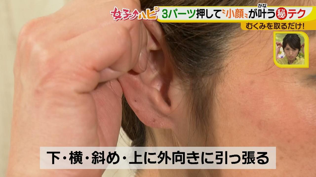 画像13: 3パーツをマッサージ!むくみが取れて小顔に♪ このポーズでうなずいて痛いのは、むくみのサインかも!