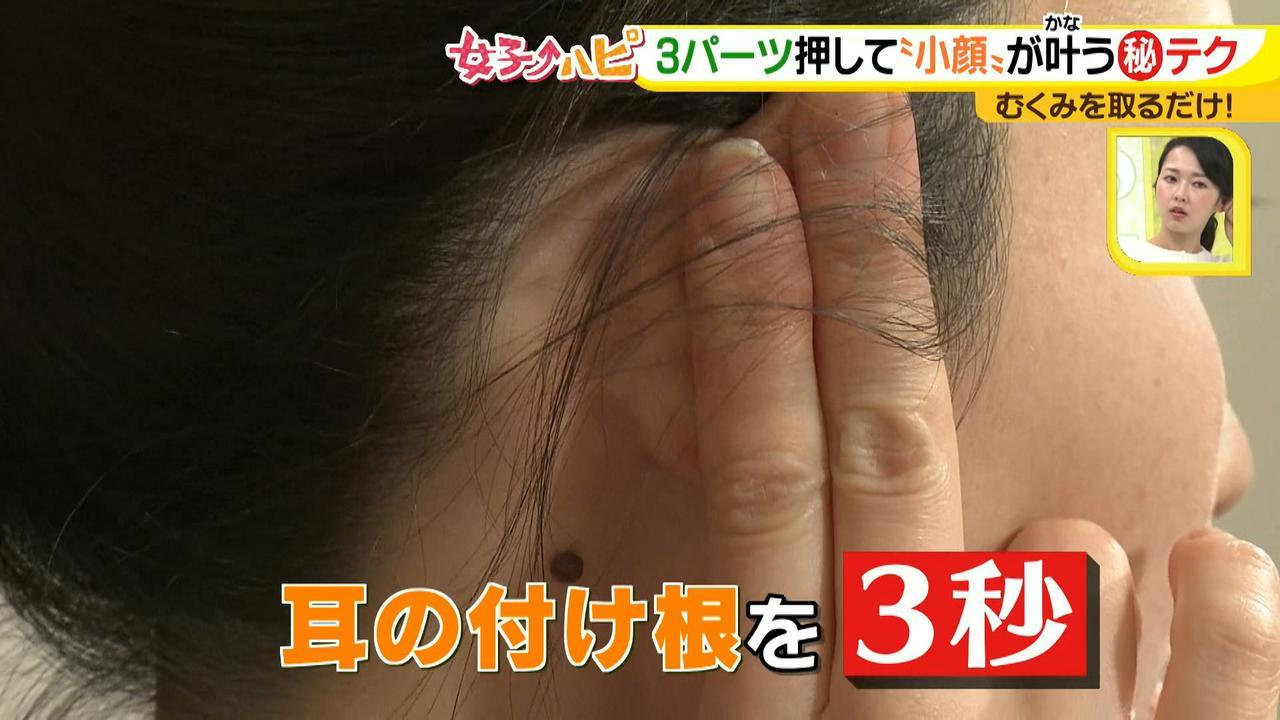 画像14: 3パーツをマッサージ!むくみが取れて小顔に♪ このポーズでうなずいて痛いのは、むくみのサインかも!