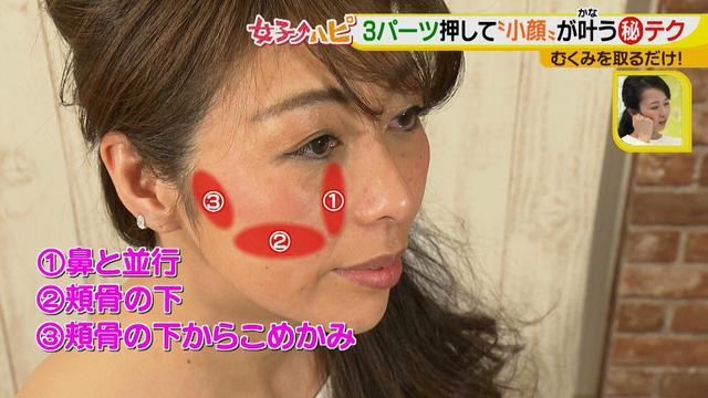 画像8: 3パーツをマッサージ!むくみが取れて小顔に♪ このポーズでうなずいて痛いのは、むくみのサインかも!