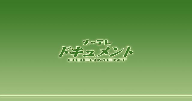 画像: メ~テレドキュメント - 名古屋テレビ【メ~テレ】