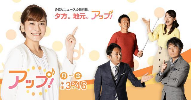 画像: アップ! - 名古屋テレビ【メ~テレ】