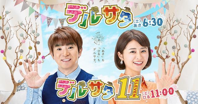 画像: デルサタ11 - 名古屋テレビ【メ~テレ】