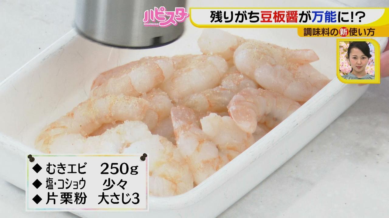 画像8: マーボ豆腐だけじゃない!忘れていた豆板醤は意外に使える! フードスタイリストが教える調味料の活用法♪
