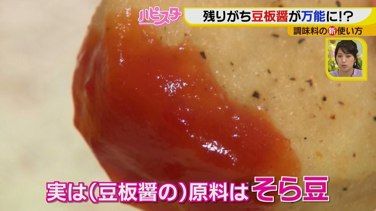 画像4: マーボ豆腐だけじゃない!忘れていた豆板醤は意外に使える! フードスタイリストが教える調味料の活用法♪