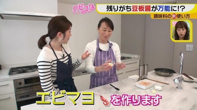 画像6: マーボ豆腐だけじゃない!忘れていた豆板醤は意外に使える! フードスタイリストが教える調味料の活用法♪