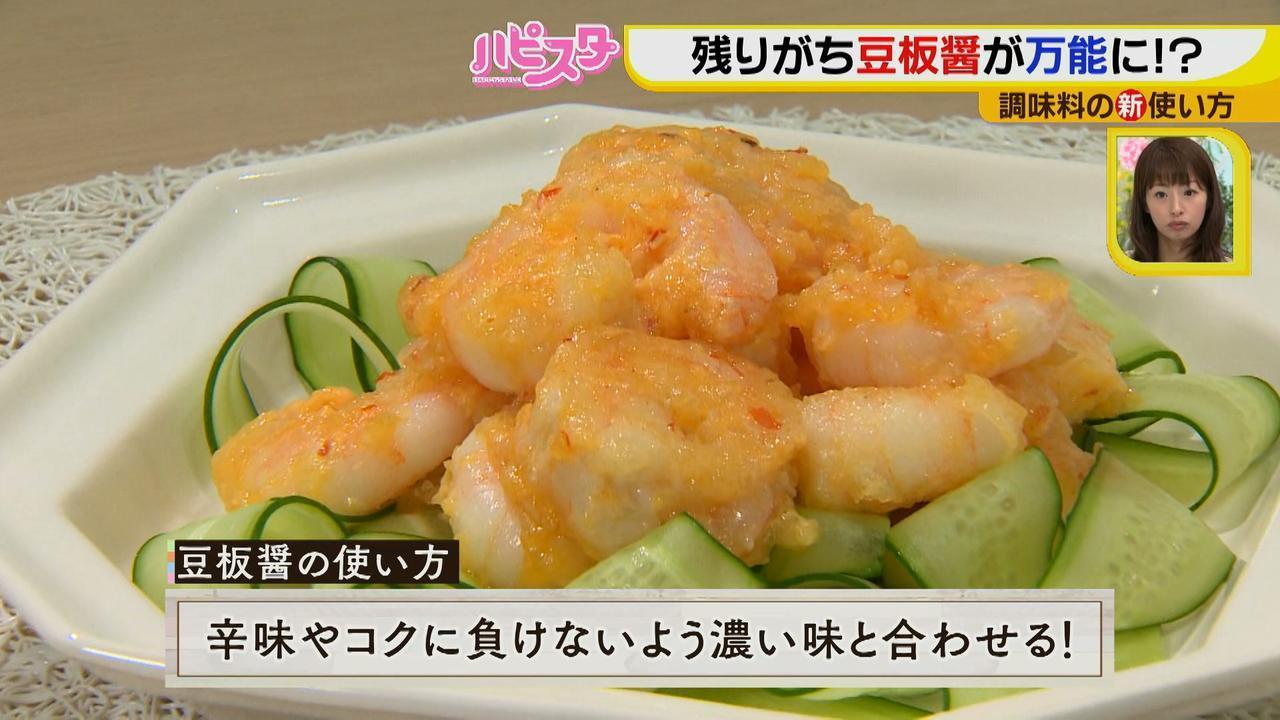 画像14: マーボ豆腐だけじゃない!忘れていた豆板醤は意外に使える! フードスタイリストが教える調味料の活用法♪